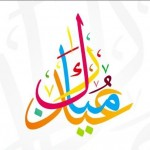 colorful-calligraphic-eid-al-adha-greeting-eid-al-adha-greetings-and-wishes-001
